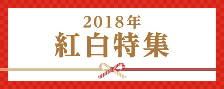2018年紅白歌合戦
