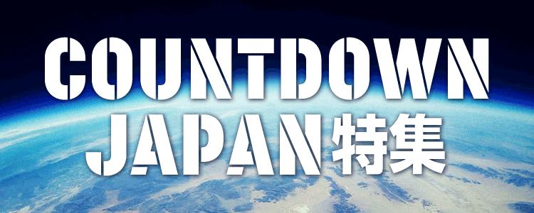 COUNTDOWN JAPAN 1819特集