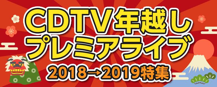 CDTV年越しプレミアライブ2018→2019特集