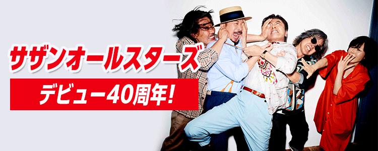 サザンオールスターズ「サザンオールスターズデビュー40周年」ならHAPPY!うたフル