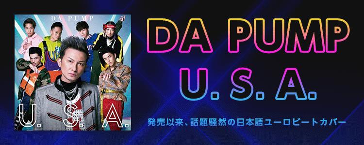 DA PUMP「U.S.A.」ならHAPPY!うたフル