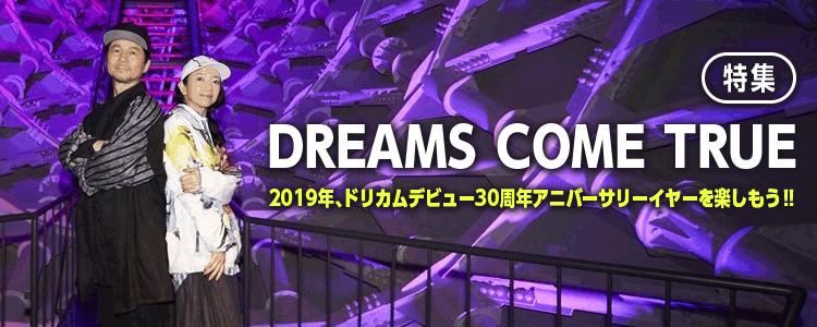 DREAMS COME TRUE「DREAMS COME TRUE 特集」ならHAPPY!うたフル