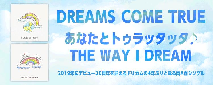DREAMS COME TRUE「あなたとトゥラッタッタ♪」ならHAPPY!うたフル