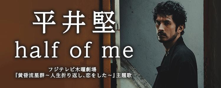 平井堅「half of me」ならHAPPY!うたフル