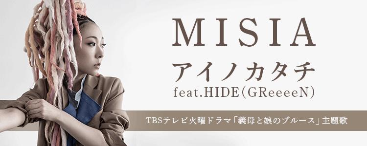 MISIA「アイノカタチ feat.HIDE(GReeeeN)」ならHAPPY!うたフル