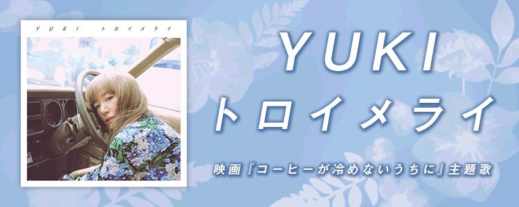 YUKI「トロイメライ」ならHAPPY!うたフル