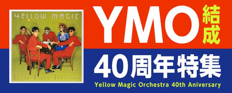 YELLOW MAGIC ORCHESTRA「NEUE TANZ」ならHAPPY!うたフル