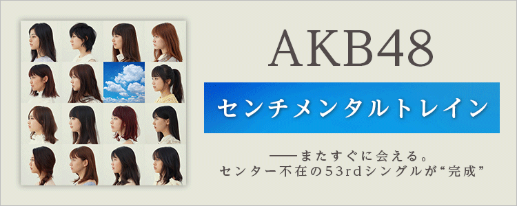 AKB48「センチメンタルトレイン」ならHAPPY!うたフル