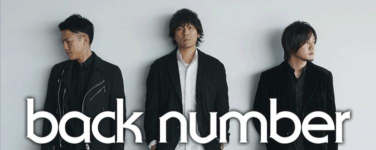 back number「back number特集」ならHAPPY!うたフル