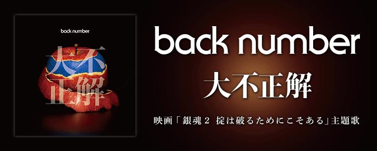 back number「大不正解」ならHAPPY!うたフル
