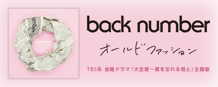 back number「オールドファッション」ならHAPPY!うたフル