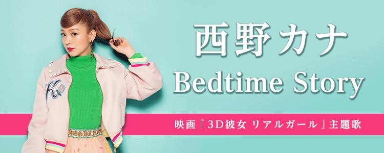 西野カナ「Bedtime Story」ならHAPPY!うたフル