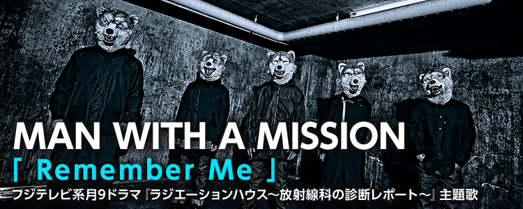 MAN WITH A MISSION「Remember Me」ならHAPPY!うたフル
