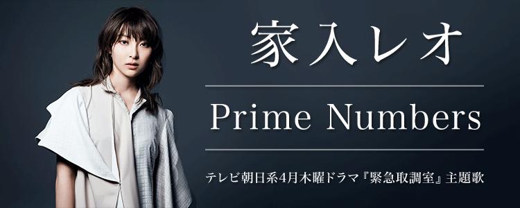 家入レオ「Prime Numbers」ならHAPPY!うたフル