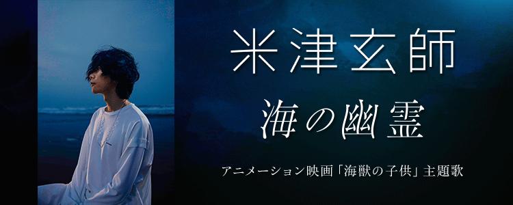 米津玄師「海の幽霊」ならHAPPY!うたフル