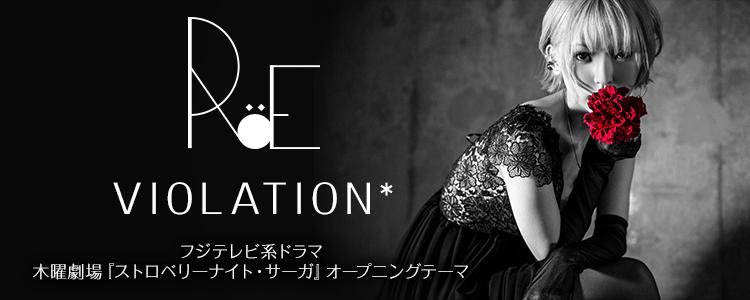 ロイ-RoE-「VIOLATION*」ならHAPPY!うたフル