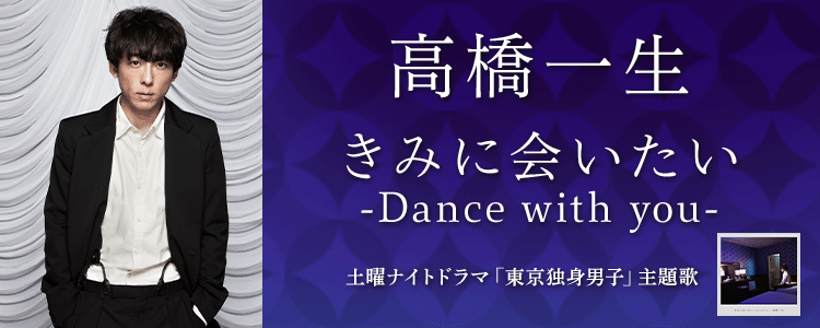 高橋一生「きみに会いたい -Dance with you-」ならHAPPY!うたフル