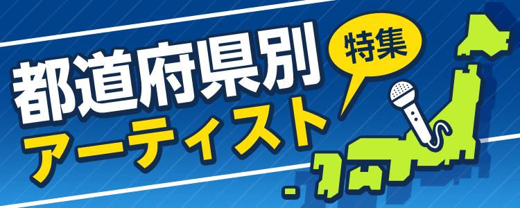 47都道府県アーティスト特集