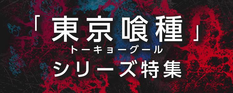 東京喰種トーキョーグール特集