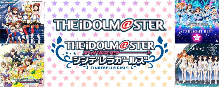 THE IDOLM@STER特集ならHAPPY!うたフル