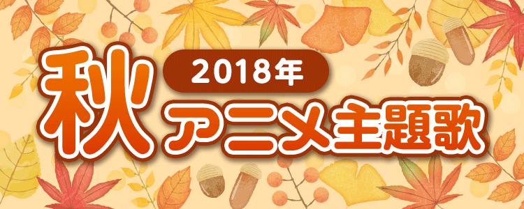 2018年秋アニメ主題歌特集