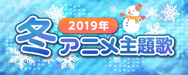 2019年冬アニメ主題歌特集