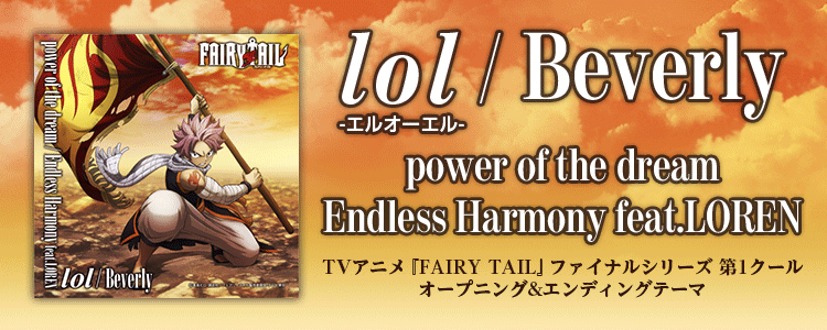 Various Artists (lol-エルオーエル- / Beverly)「power of the dream / Endless Harmony feat.LOREN」ならHAPPY!うたフル