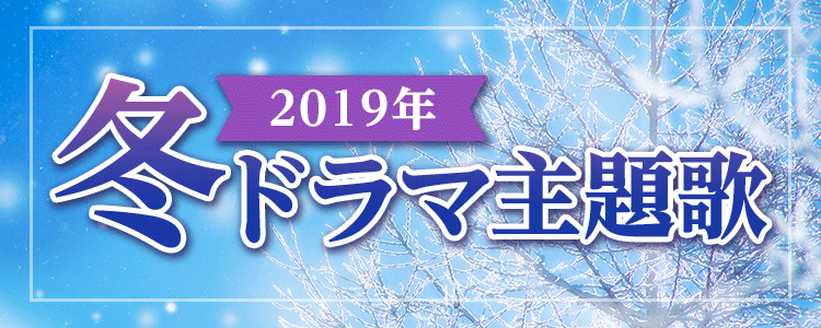 2019年冬ドラマ主題歌特集
