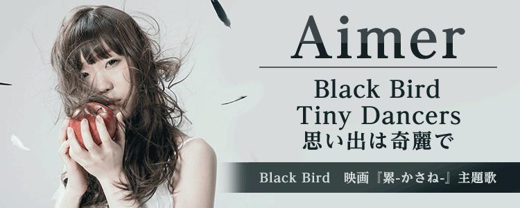 Aimer「Black Bird / Tiny Dancers / 思い出は奇麗で」ならHAPPY!うたフル