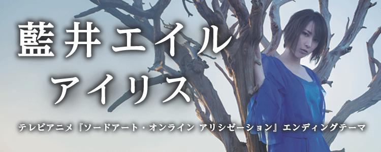 藍井エイル「アイリス」ならHAPPY!うたフル