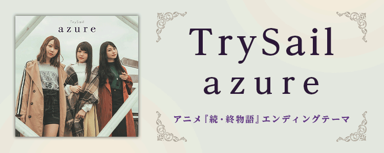 TrySail「azure」ならHAPPY!うたフル