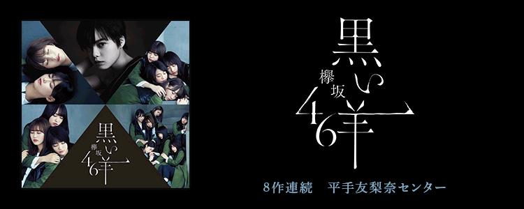 黒い羊 (Special Edition)