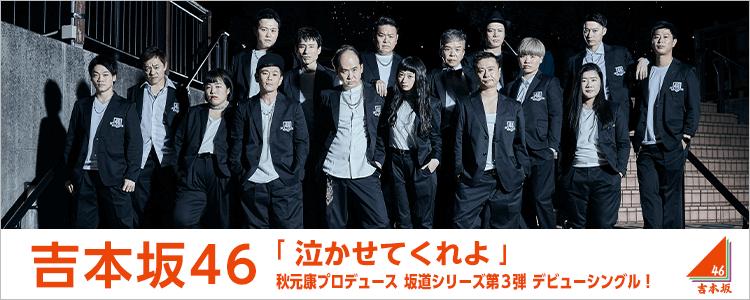 吉本坂46「泣かせてくれよ (Special Edition)」ならHAPPY!うたフル