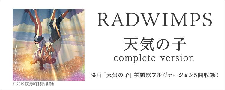 天気の子 complete version
