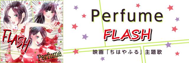 Perfume「FLASH」ならHAPPY!うたフル