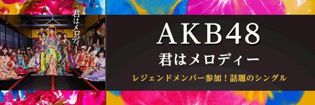 AKB48「君はメロディー」ならHAPPY!うたフル