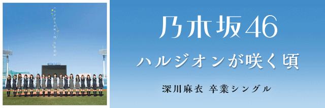 乃木坂46「ハルジオンが咲く頃」ならHAPPY!うたフル
